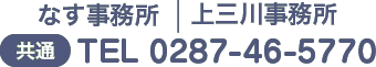 那須事務所 | 上三川事務所 共通TEL 0287-46-5770